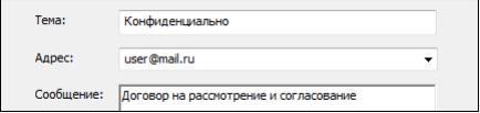 отправка.png