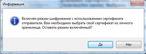 режим шифрования2.png