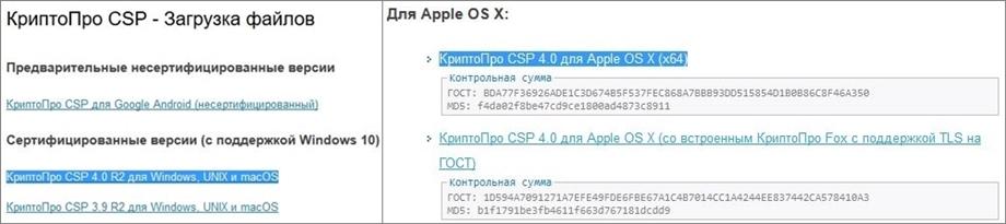 Настройка компьютера для работы с КЭП (MacOS) - УЦ АЙТИКОМ