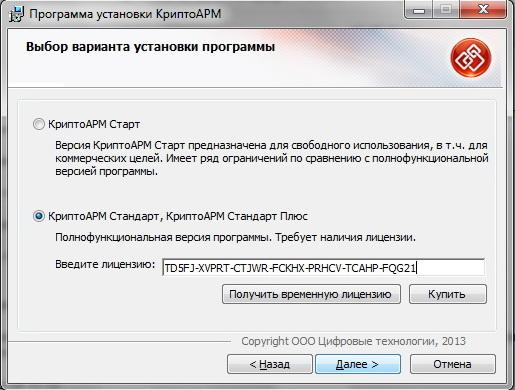 Криптопро Tsp Client Ключ