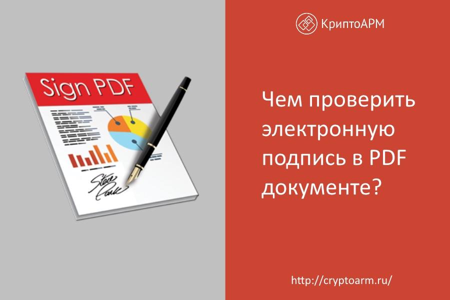 Подпись PDF документов