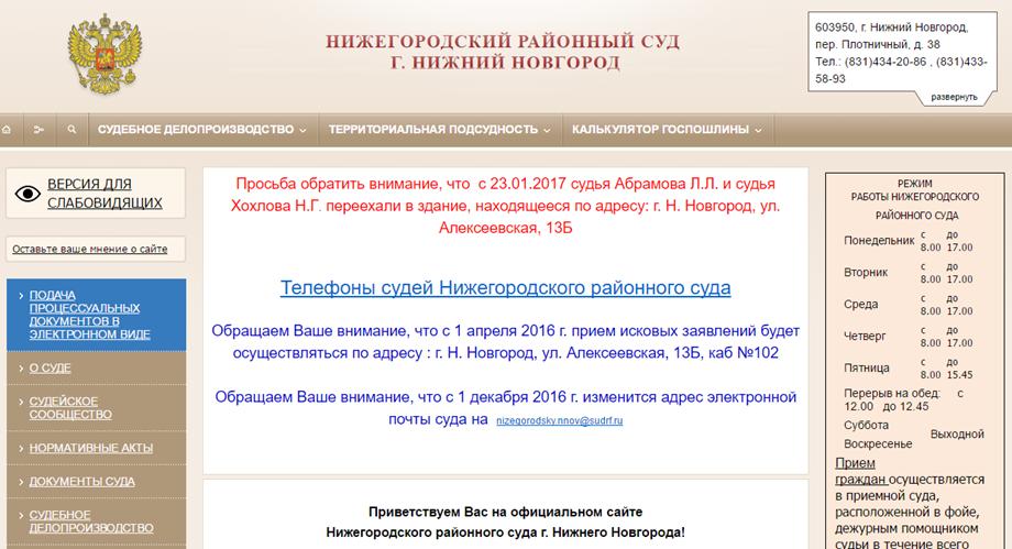 Типовая страница сайта суда общей юрисдикции