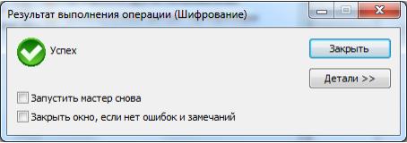 детали шиФР1.png