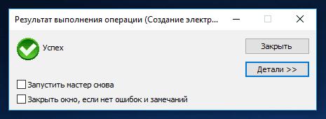 Как подписать документ электронной подписью PDF