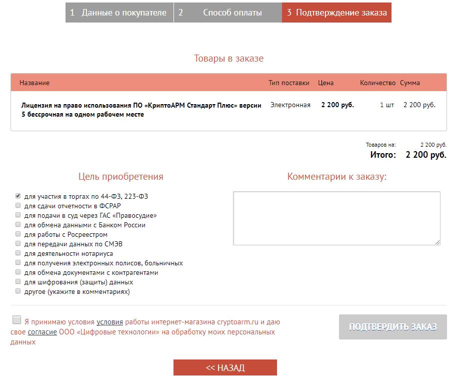 Где можно быстро купить лицензию на криптоарм 2021 в марте