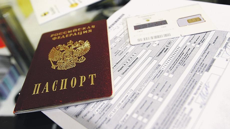Сим-карты не заменят документ, удостоверяющий личность 681