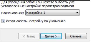 настройка по умол.png