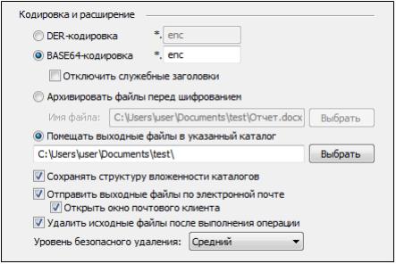 кодировка и выходной формат.png