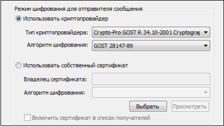 режим шифрования.png