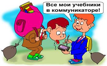 V-Iuzhnoi-Koree-tcifrovye-uchebniki-vstrechaiut-soprotivlenie-1