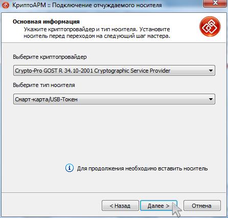 Выберите тип криптопровайдера и ключевого (отчуждаемого) носителя