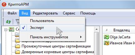 """В программе """"КриптоАРМ"""" откройте режим """"Эксперт"""""""