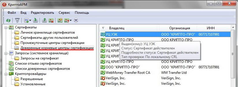 cryptoarm-uek-12
