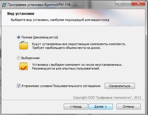 cryptoarm-uek-3