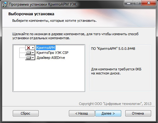 cryptoarm-uek-4