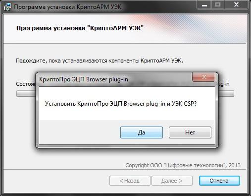 cryptoarm-uek-6