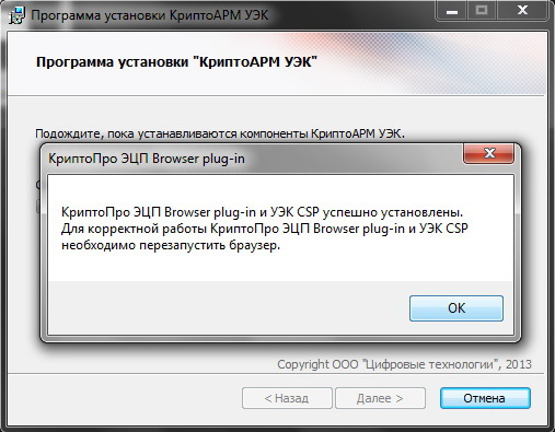 cryptoarm-uek-7