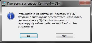 cryptoarm-uek-9
