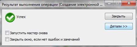 Результат выполнения операции электронной подписи