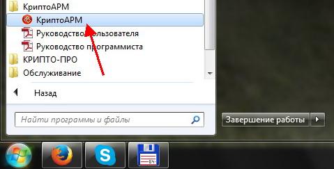 "программа ""КриптоАРМ"" успешно установлена"