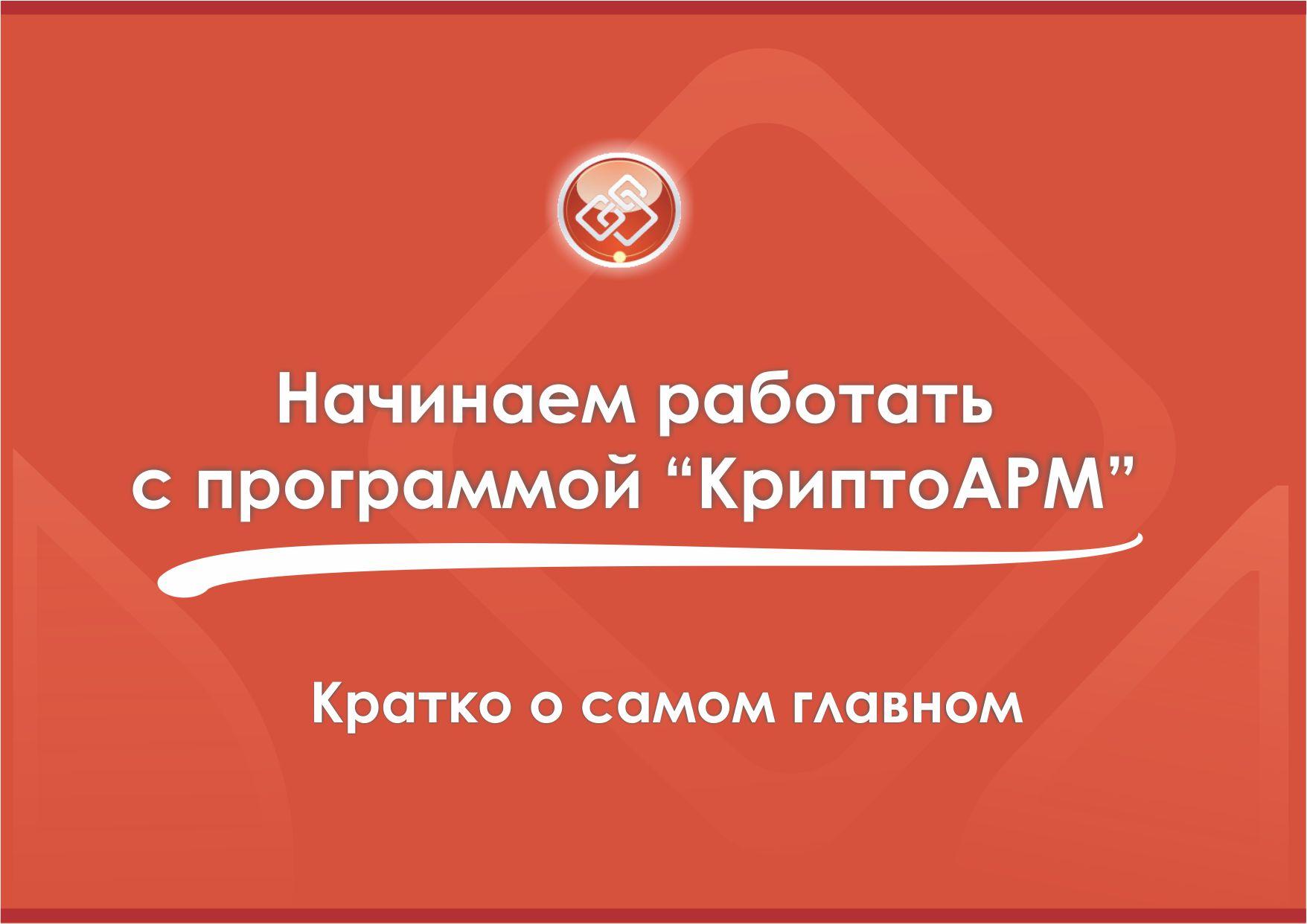 Kratkoe_rukovodstvo_1