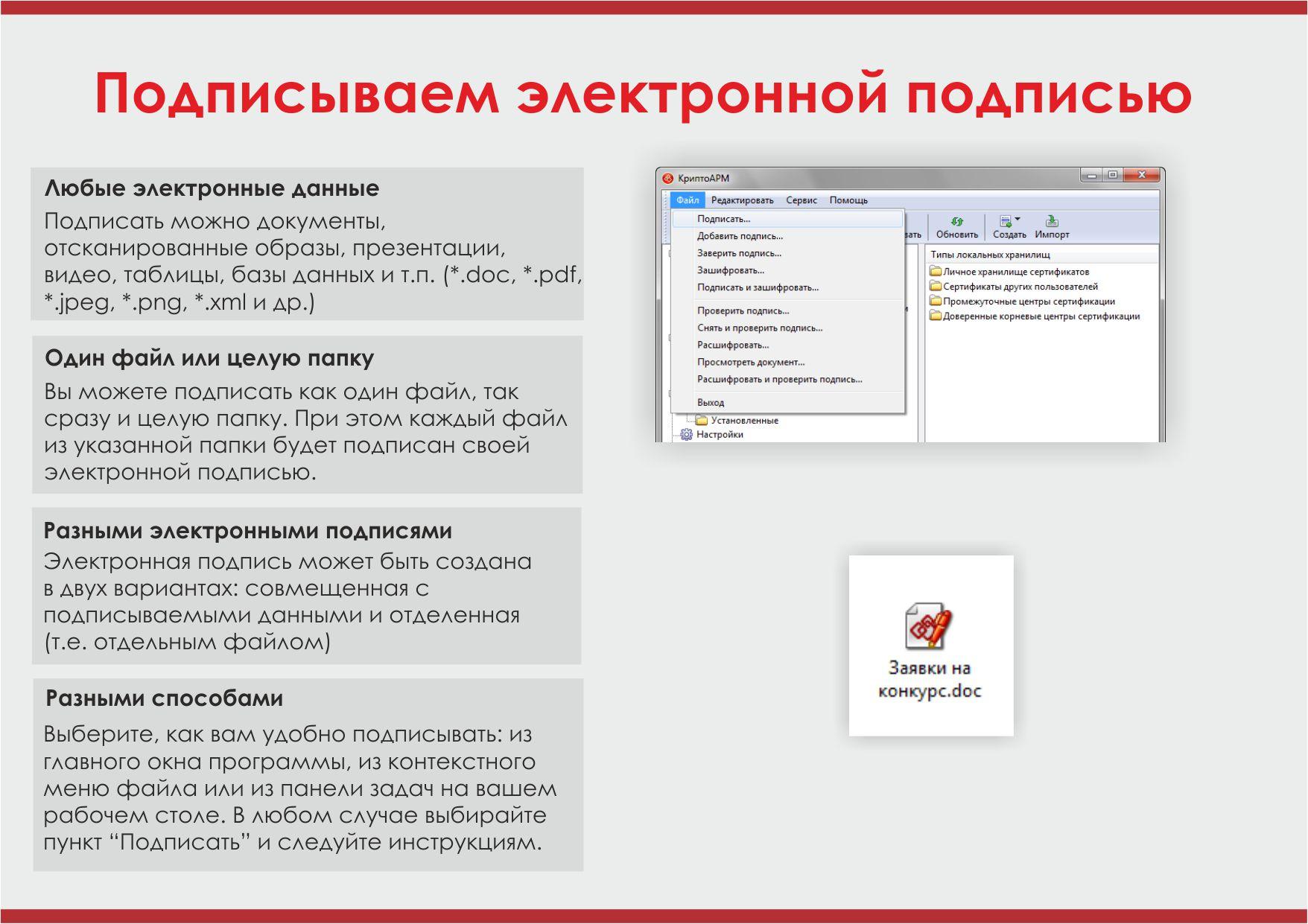 Kratkoe_rukovodstvo_10