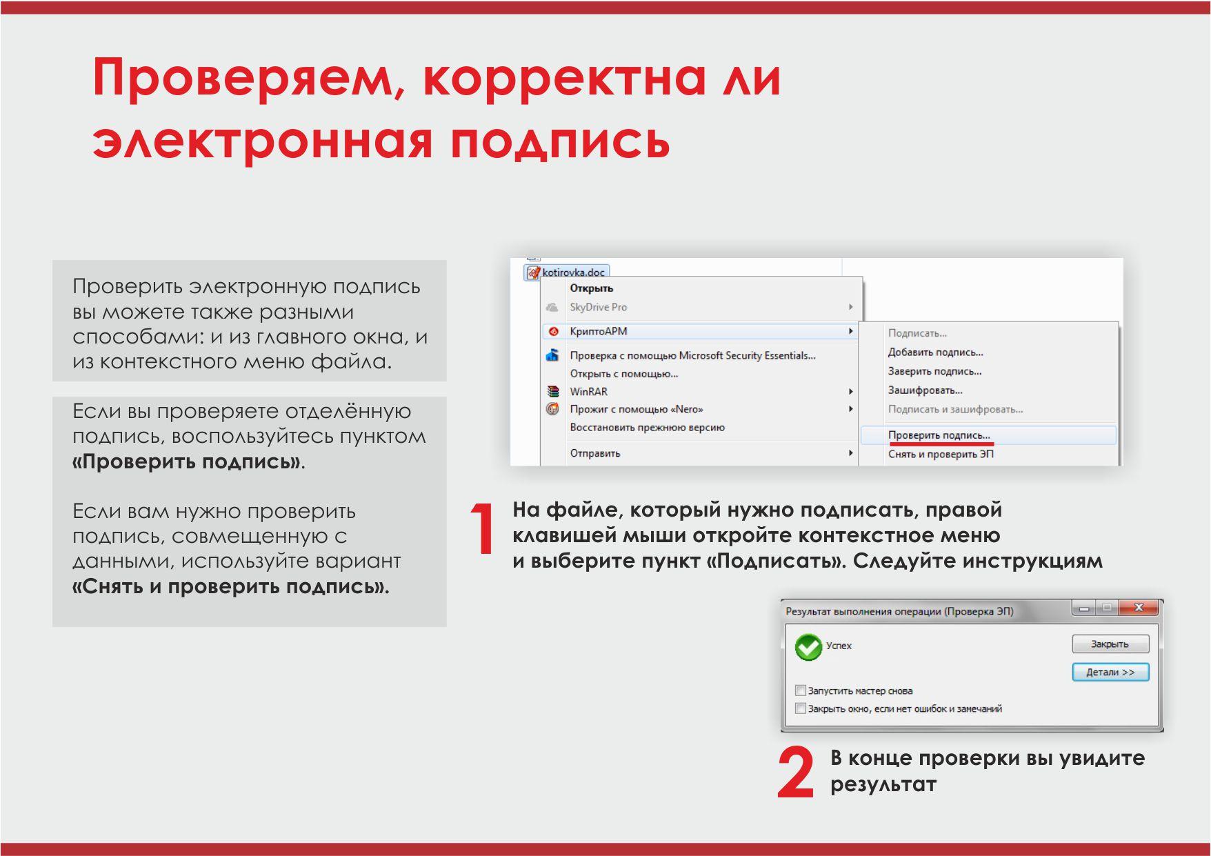 Kratkoe_rukovodstvo_13