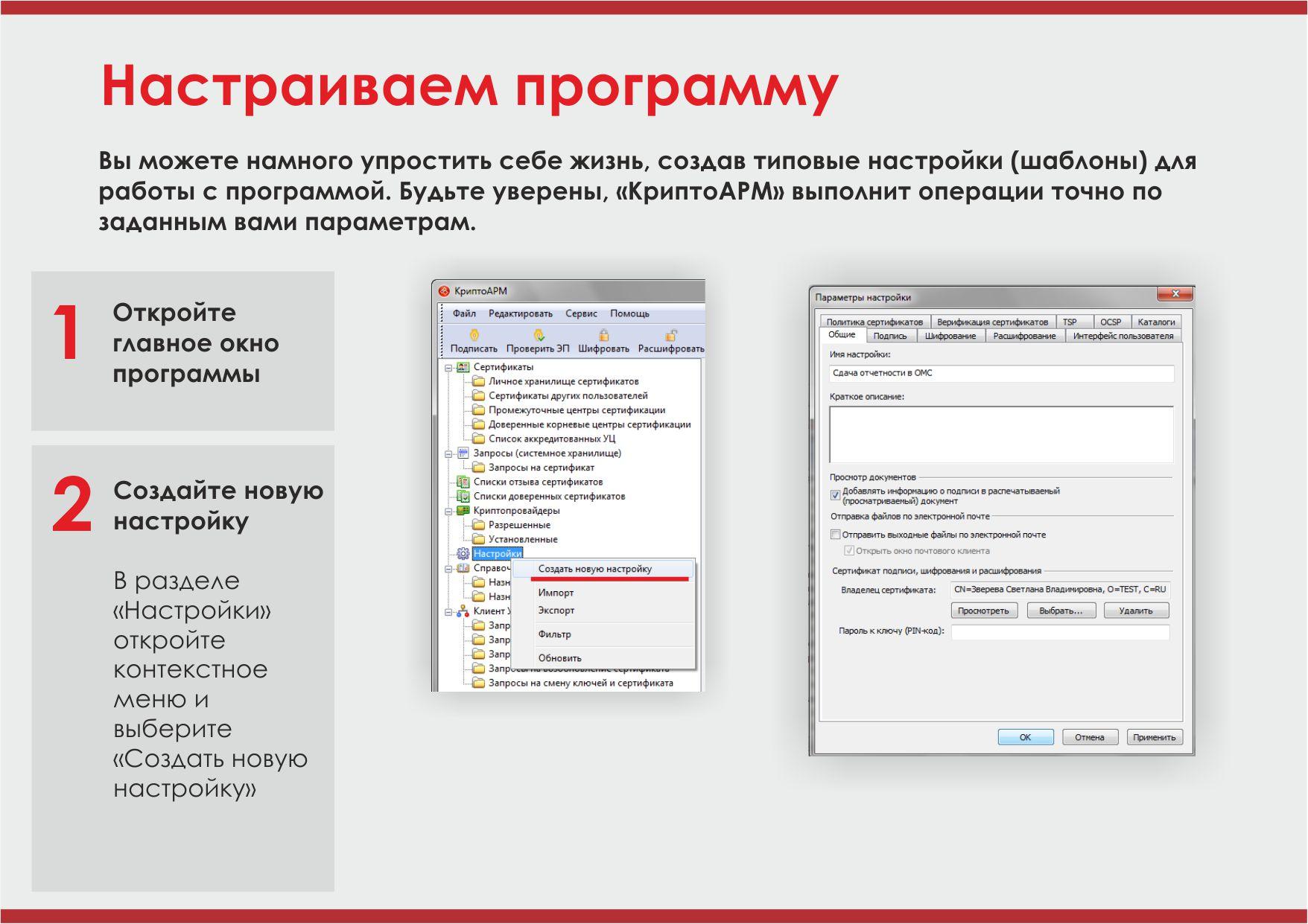 Kratkoe_rukovodstvo_7
