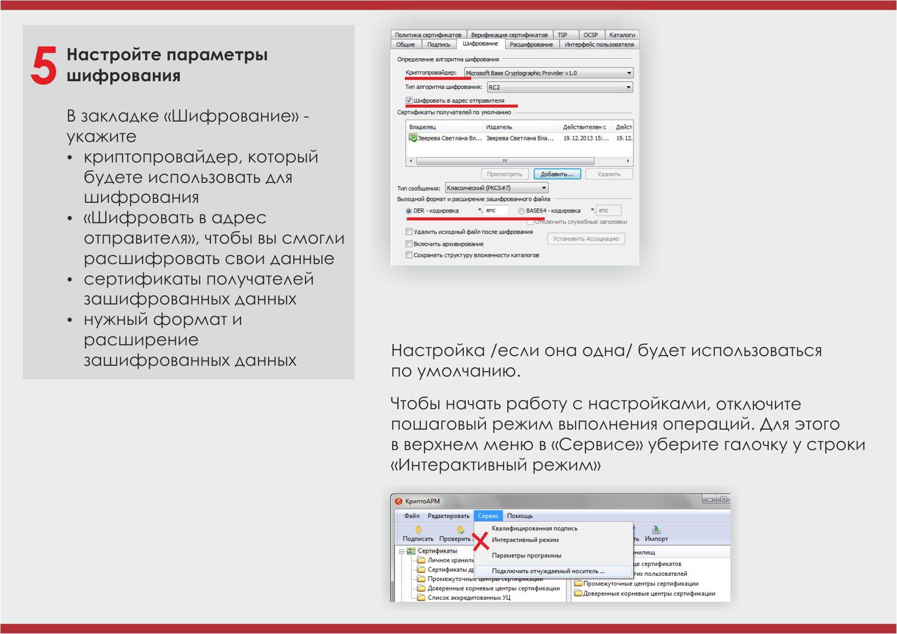 Kratkoe_rukovodstvo_9