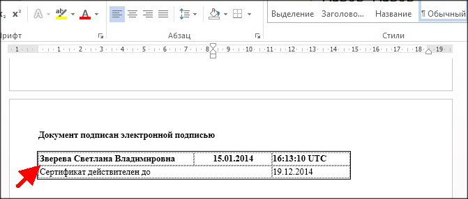 obnovlenie_cryptoarm_1
