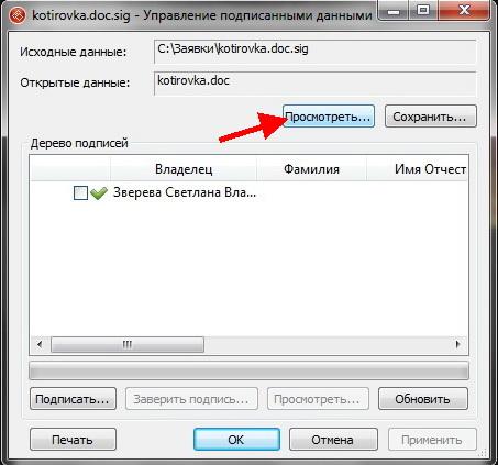 obnovlenie_cryptoarm_5