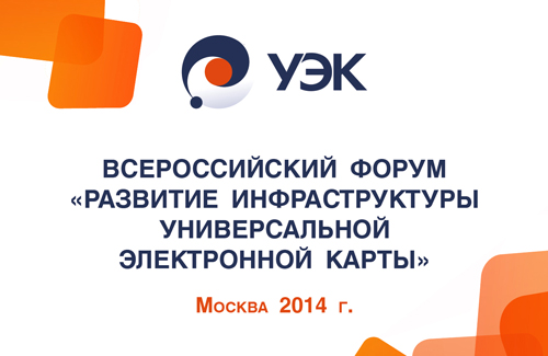"""Форум """"Развитие инфраструктуры универсальной электронной карты"""""""